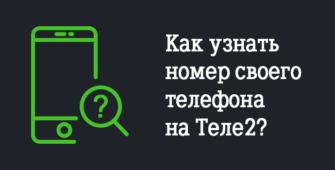 Как узнать номер своего телефона на Теле2?