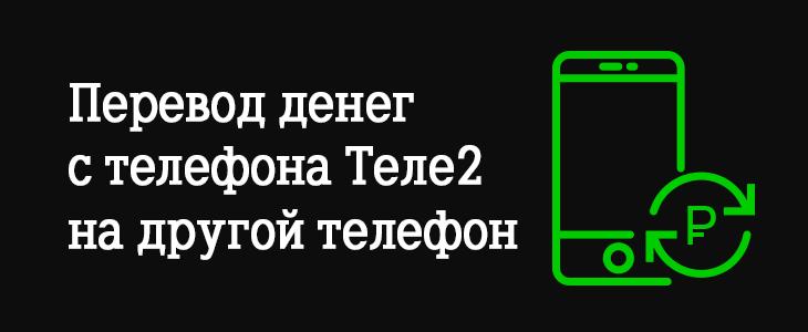 Перевод денег с телефона Теле2 на другой телефон