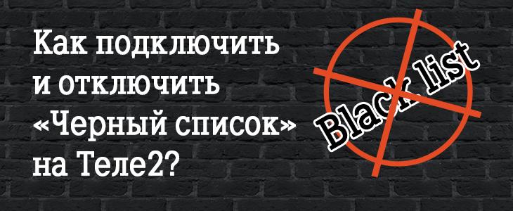 Как подключить и отключить «Черный список» на Теле2?