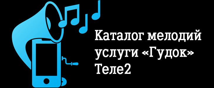 Каталог мелодий услуги «Гудок» Теле2