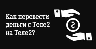 Как перевести деньги с Теле2 на Теле2?