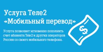 Услуга Теле2 «Мобильный перевод»
