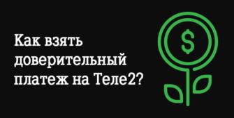 Как взять кредит у мтс на телефон украина