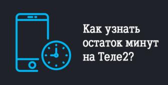 Как узнать остаток минут на Теле2?