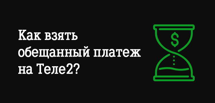 как взять в кредит на теле2 500 рублей кредитная карта альфа оформить онлайн заявку