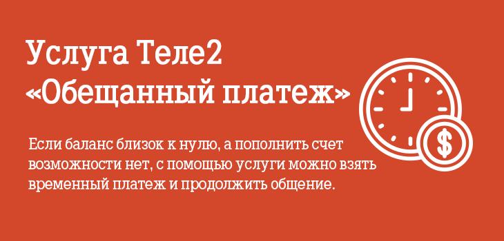 как брать в долг на теле2 200 рублей хоум кредит банк горячая линия бесплатный телефон с мобильного телефона