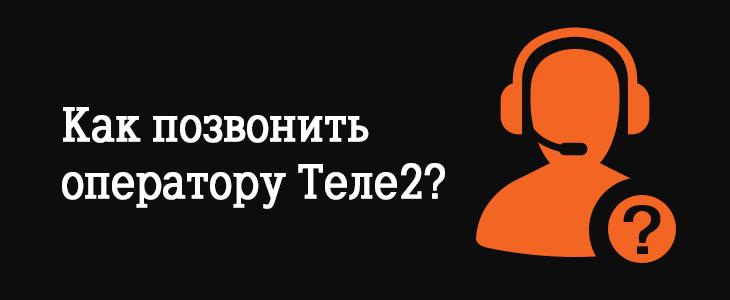 Как позвонить оператору Теле2?