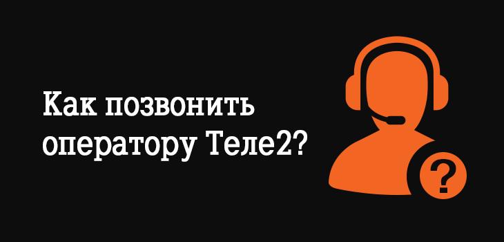 Как позвонить в техподдержку теле2 с другого оператора бесплатно