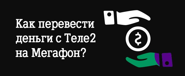 Как перевести деньги с Теле2 на Мегафон?