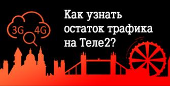Как узнать остаток интернет трафика на Теле2?