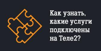 Как узнать, какие услуги подключены на Теле2?