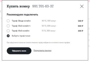 Заказ нового номера с eSIM Теле2