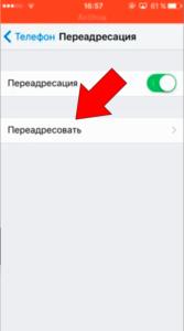 Настройка переадресации вызова на iPhone