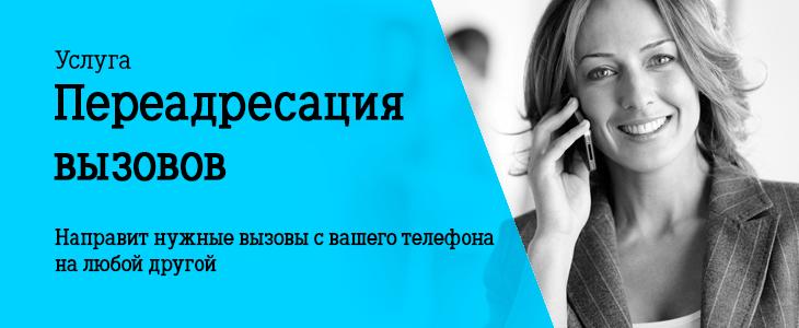 Услуга «Переадресация вызовов» Теле2