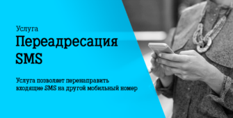 Услуга Теле2 «Переадресация SMS»