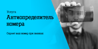 Услуга «Антиопределитель номера» Теле2